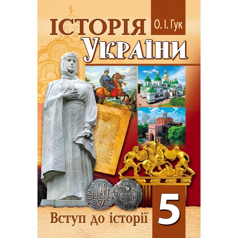 Робочий зошит з історії України. 5 клас