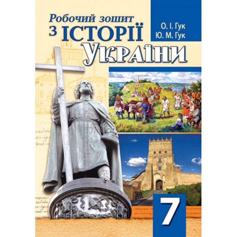 Робочий зошит з історії Украіни. 7 клас