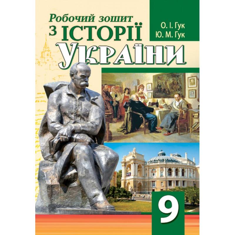 Робочий зошит з історії України. 9 клас
