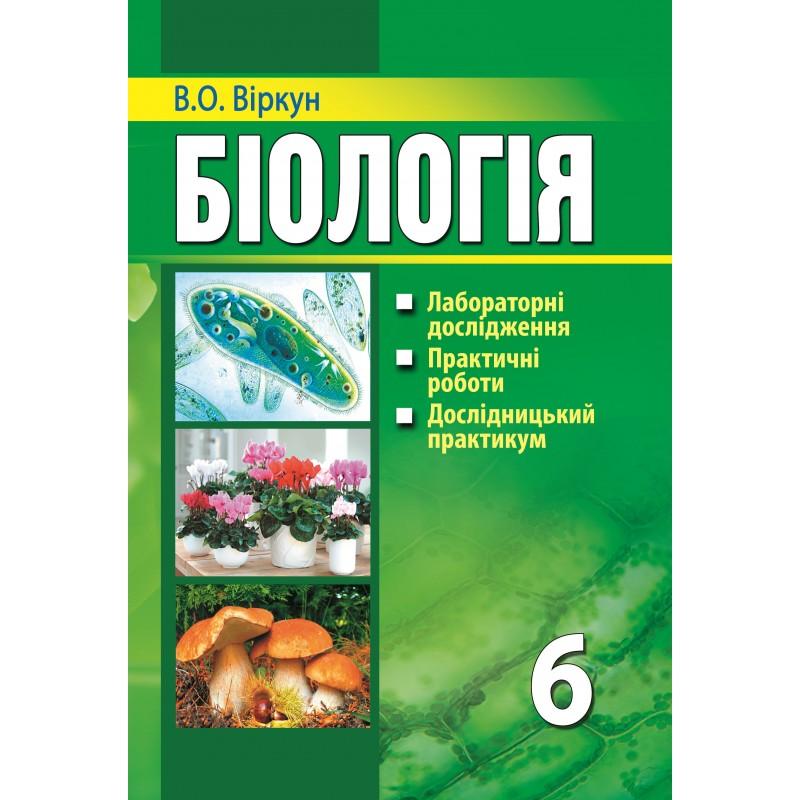 Біологія: лабораторні дослідження, практичні роботи, дослідницький практикум: 6-ий кл.