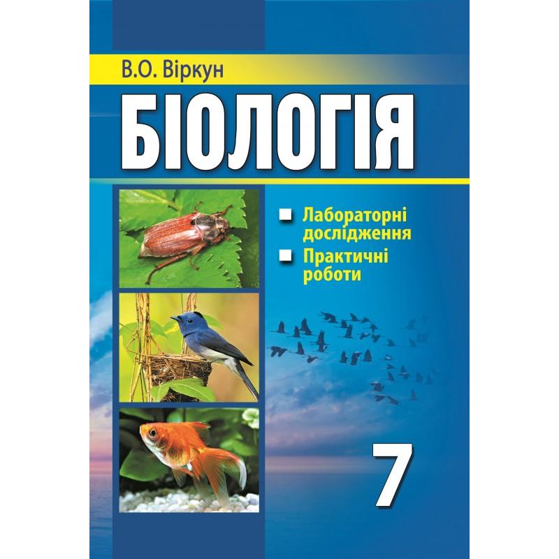 Біологія: лабораторні дослідження, практичні роботи: 7-ий кл.