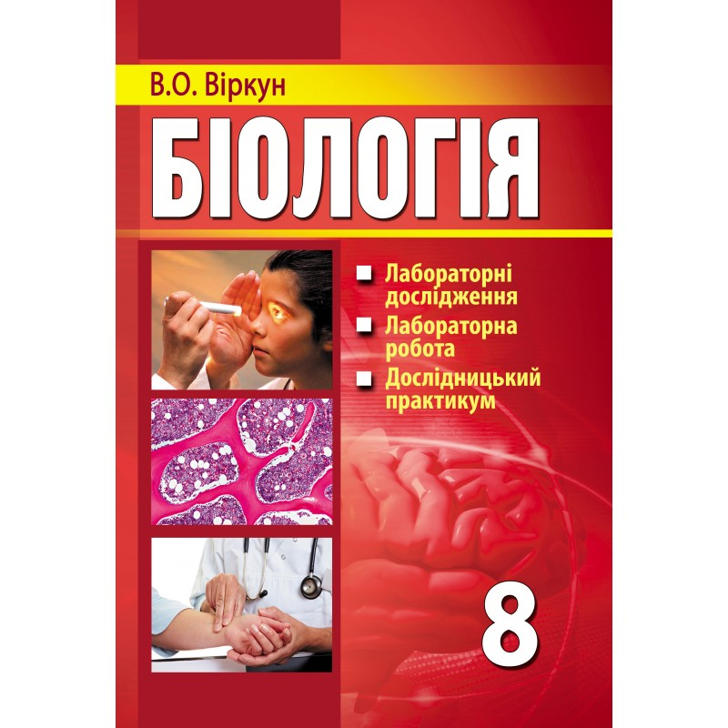 Біологія: лабораторні дослідження, дослідницькі практикуми, лабораторна робота: 8-ий кл.