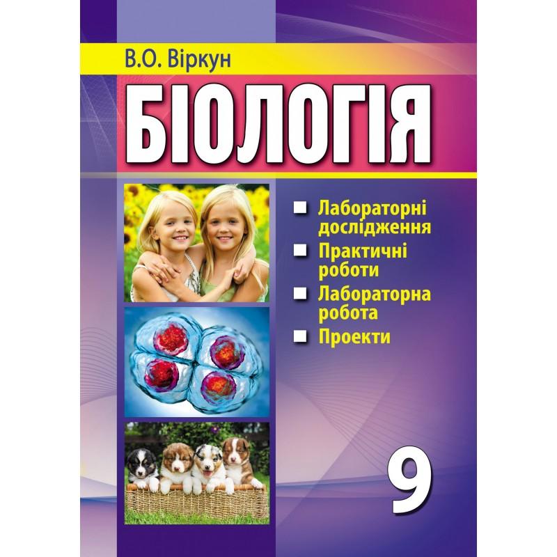 Біологія. 9-ий клас: лабораторні дослідження, практичні роботи, лабораторна робота, проекти