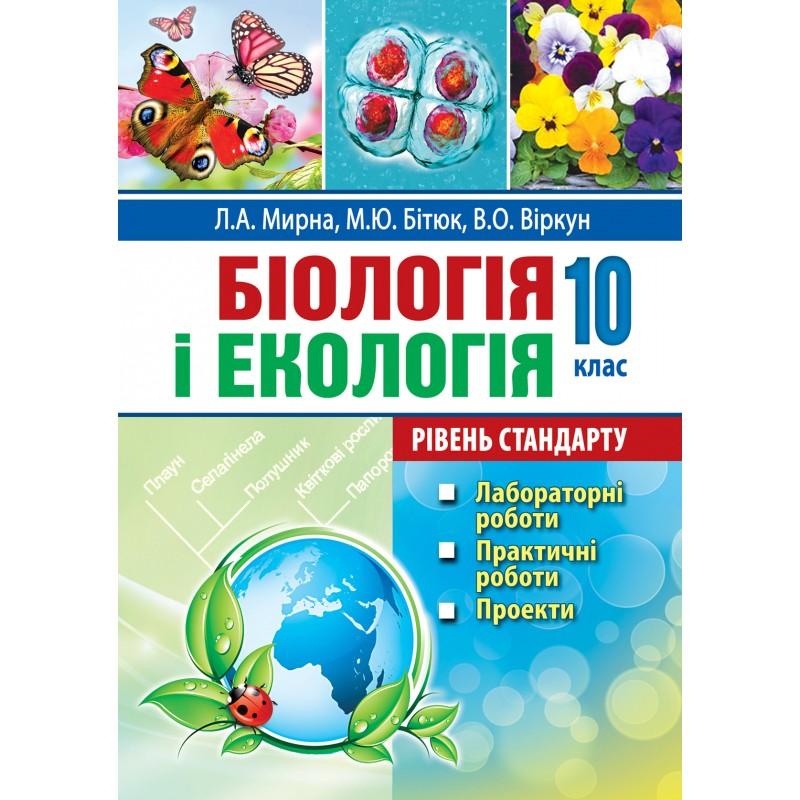 Біологія і екологія: лабораторні роботи, практичні роботи, проекти: 10 клас. Рівень стандарту