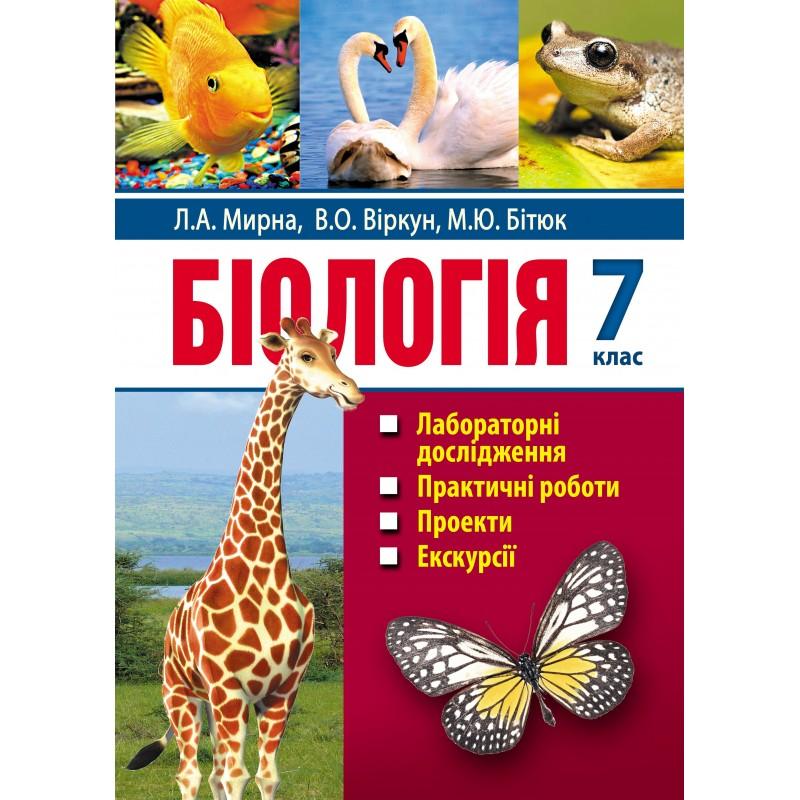 Біологія. 7 клас: лабораторні дослідження, практичні роботи, проекти, екскурсії