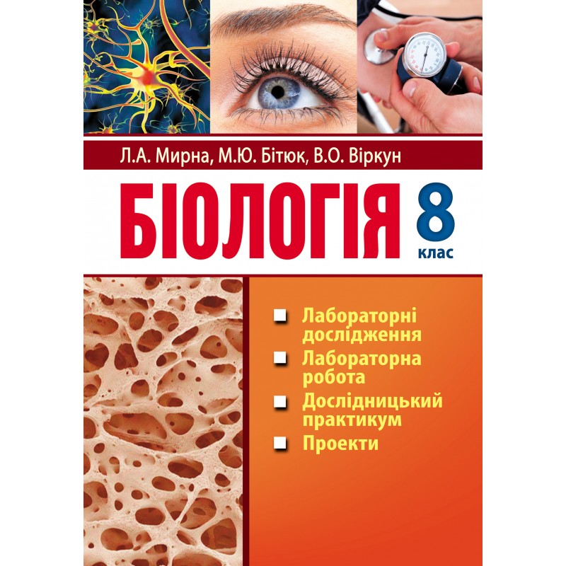 Біологія: лабораторні дослідження, лабораторна робота, дослідницький практикум, проекти: 8-ий кл.