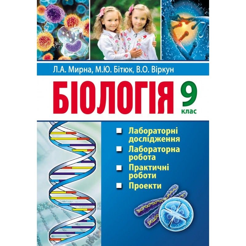 Біологія. 9 клас: лабораторні дослідження, лабораторна робота, практичні роботи, проекти