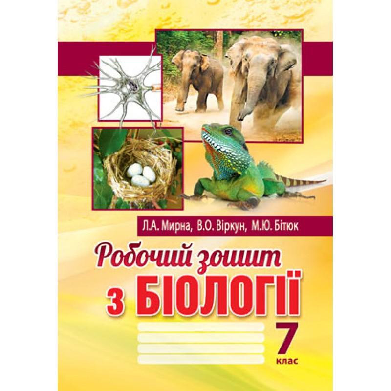 Робочий зошит з біології. 7 клас