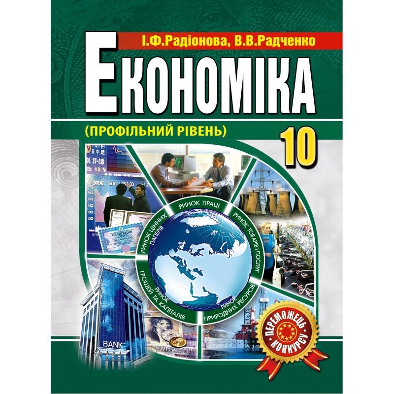 Економіка (профільний рівень). 10 клас