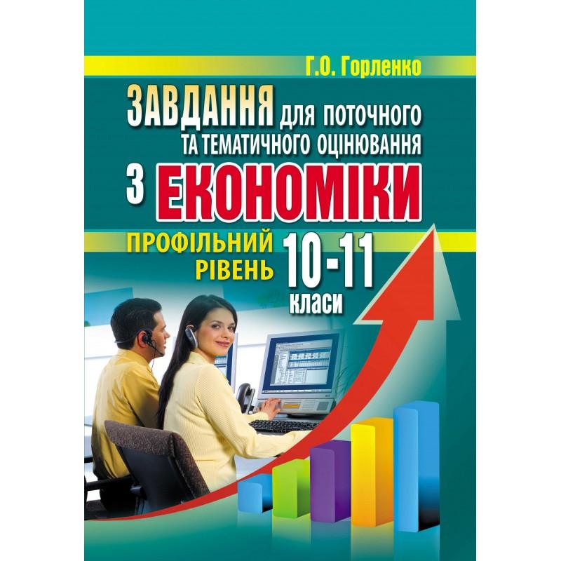 Збірник завдань для поточного та тематичного оцінювання з економіки: профільний рівень: 10-11 класи