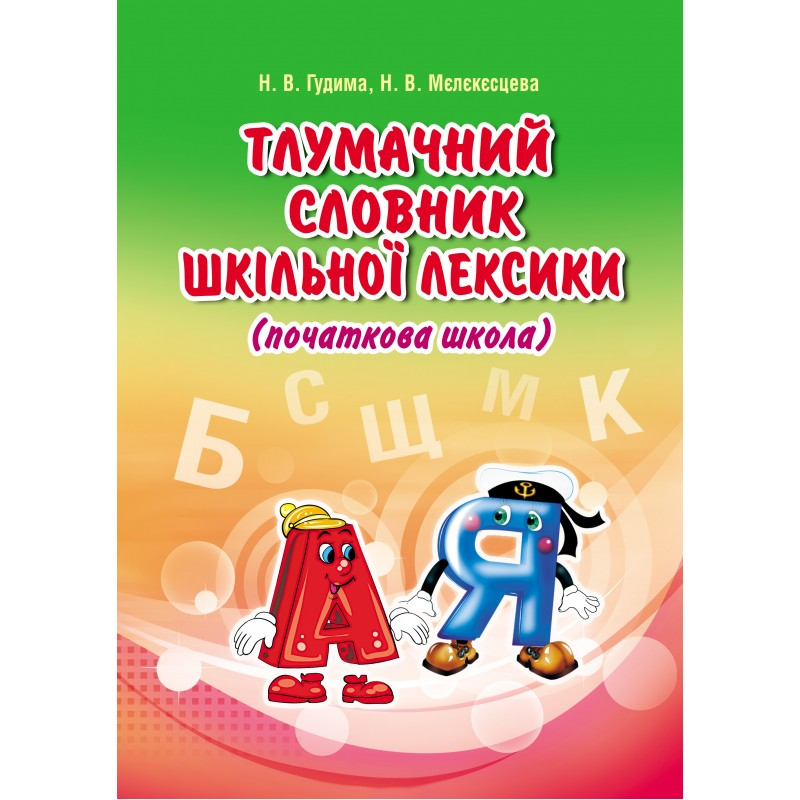 Тлумачний словник шкільної лексики (початкова школа)