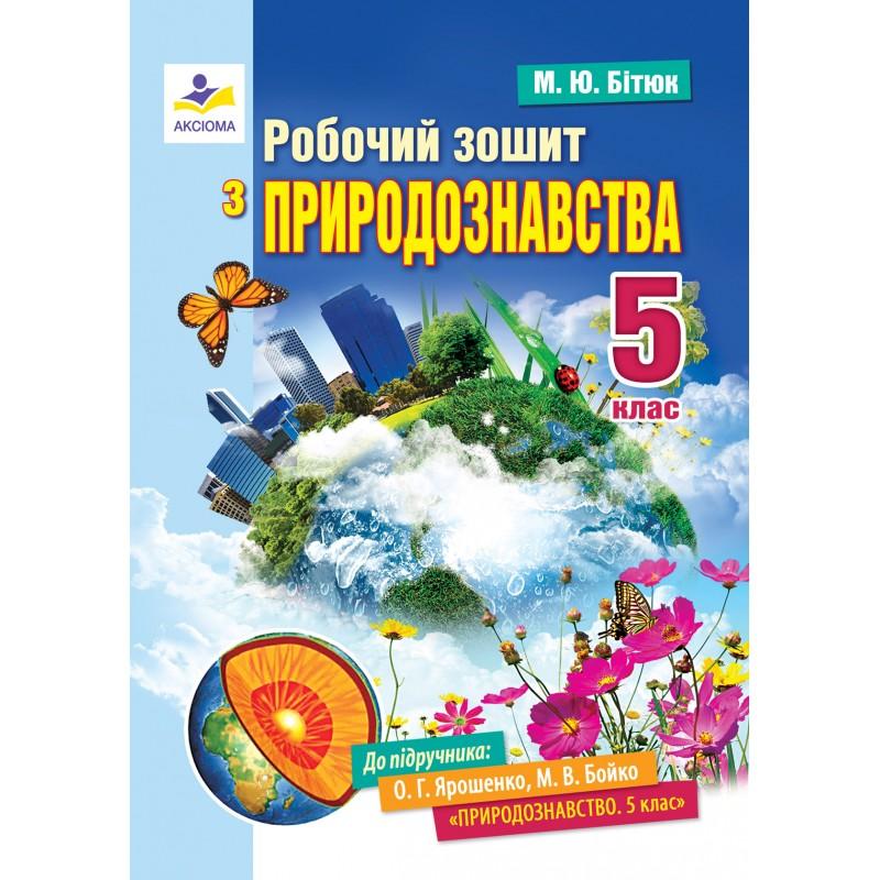 Робочий зошит з природознавства. 5 клас (до підручника Ярошенко)