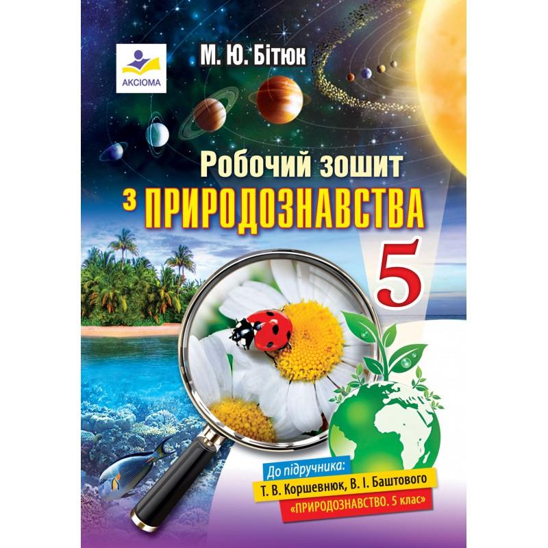 Робочий зошит з природознавства. 5 клас (до підручника Коршевнюк)