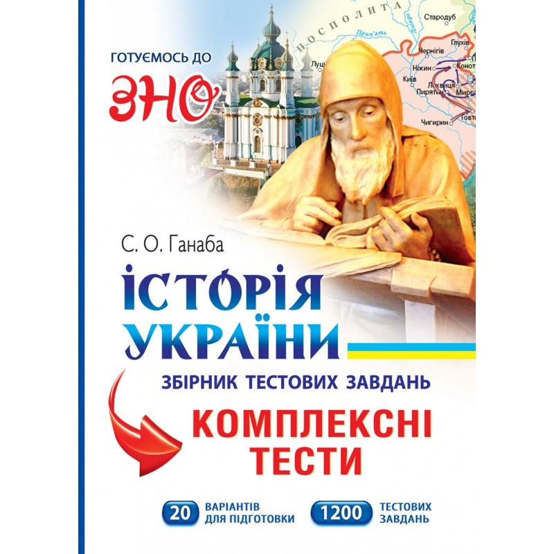 Історія України. Збірник тестових завдань. Комплексні тести